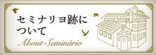 セミナリヨ跡について